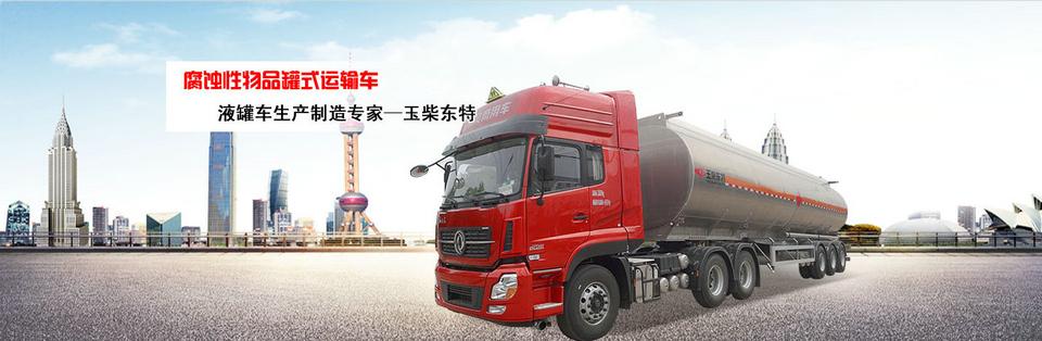 Yuchai Dongte Special Purpose Automobile Co Ltd